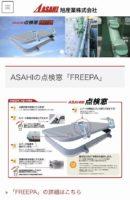 ASAHIの点検窓「FREEPA」ホームページリニューアル