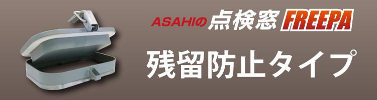 ASAHIの点検窓「FREEPA」残留防止タイプ