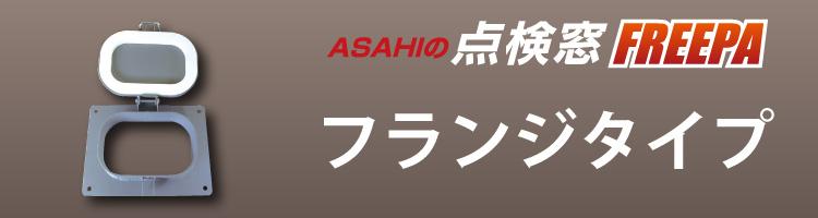 ASAHIの点検窓「FREEPA」フランジタイプ