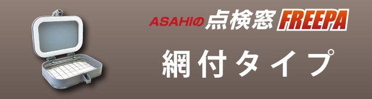ASAHIの点検窓「FREEPA」網付タイプ