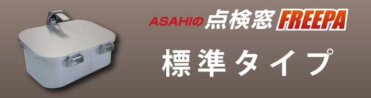 ASAHIの点検窓「FREEPA」ハイネック形