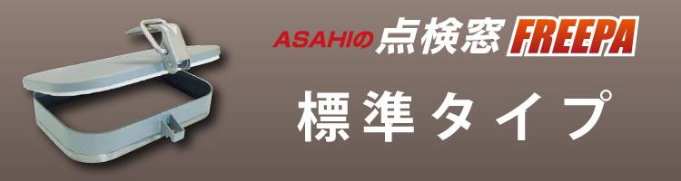 ASAHIの点検窓「FREEPA」基本形